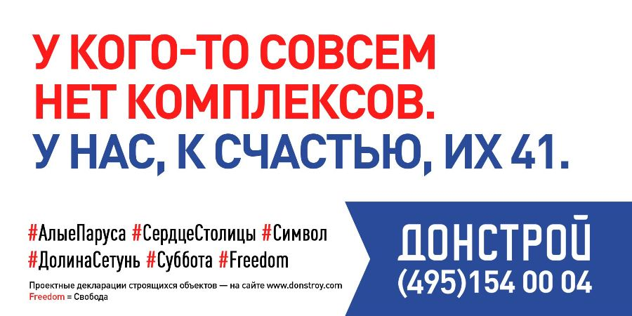 reklama donstroi (4)