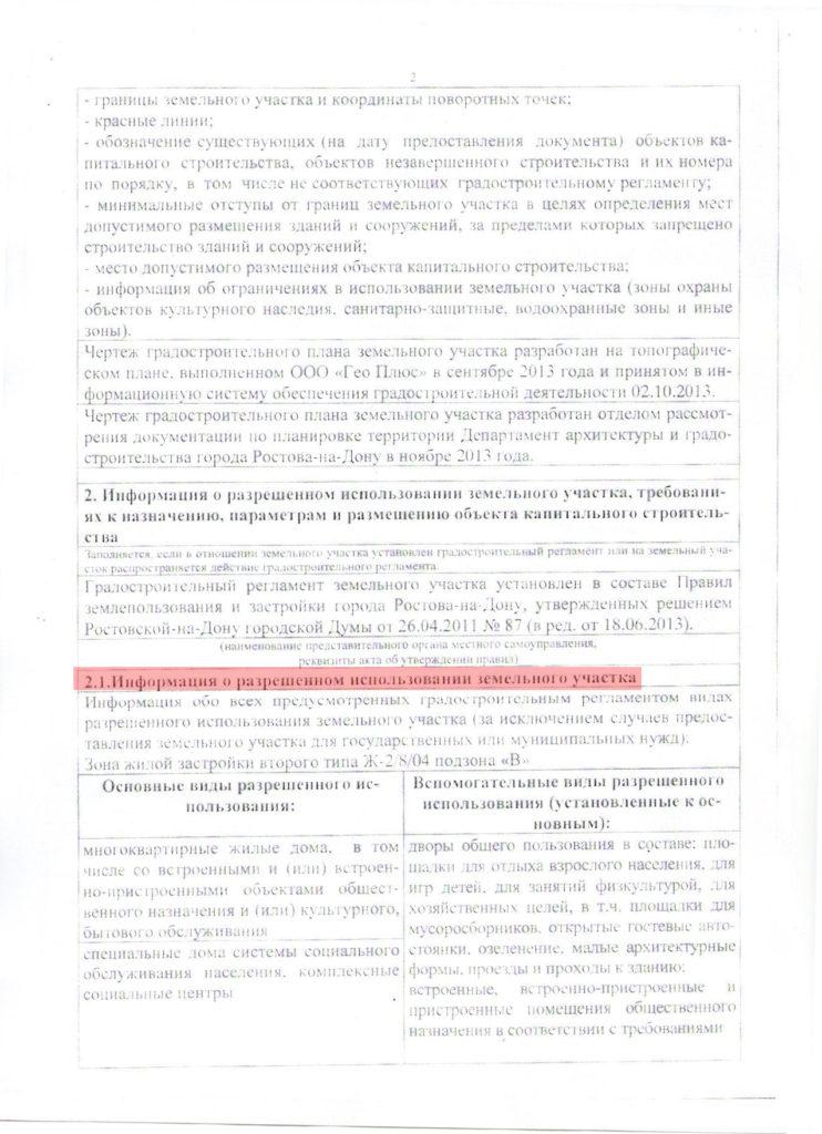 Градостроительный план_2(Рис_7)