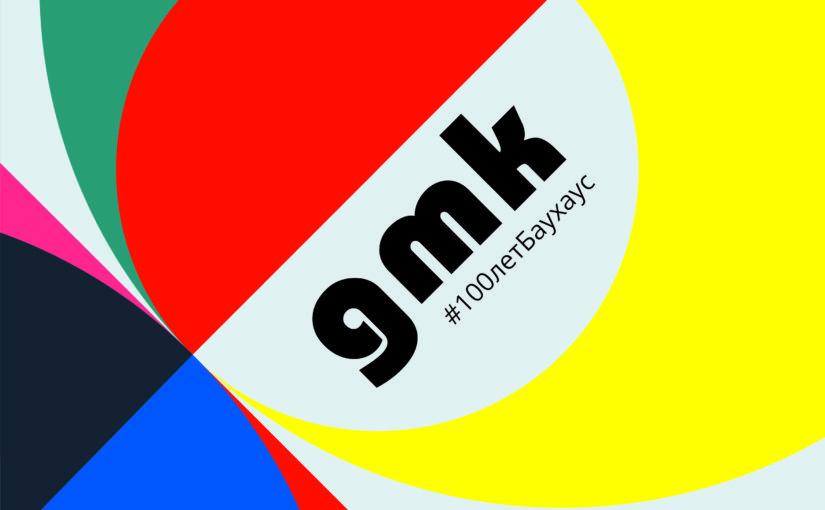Логотип GMK