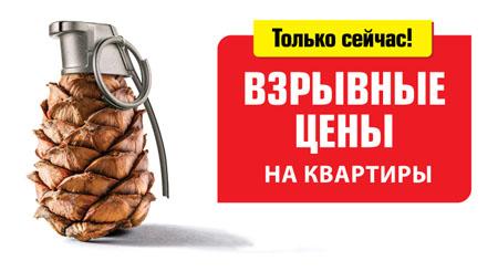 reklama_kvartiri