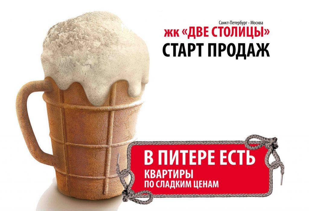reklama_nedvijimost (10)