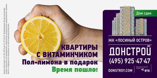 reklama_nedvijimost (12)