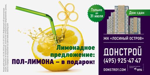 reklama_nedvijimost (17)