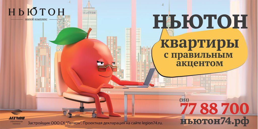reklama_nedvijimost (19)