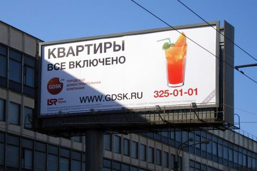 reklama_nedvijimost (2)