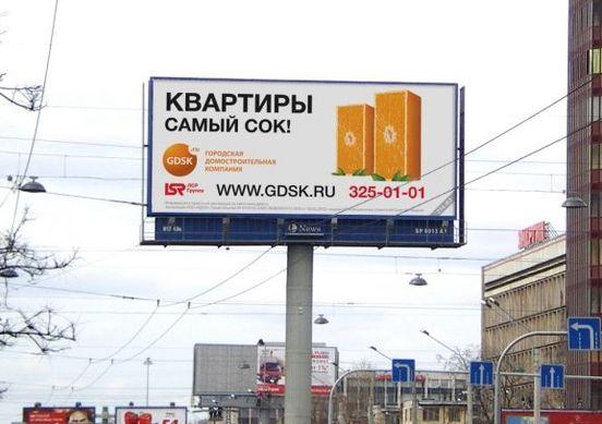 reklama_nedvijimost (4)