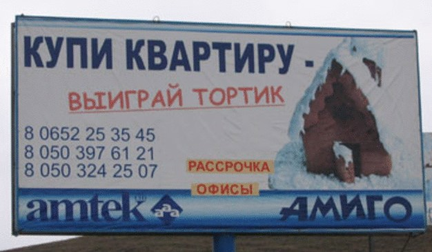 reklama_nedvijimost_