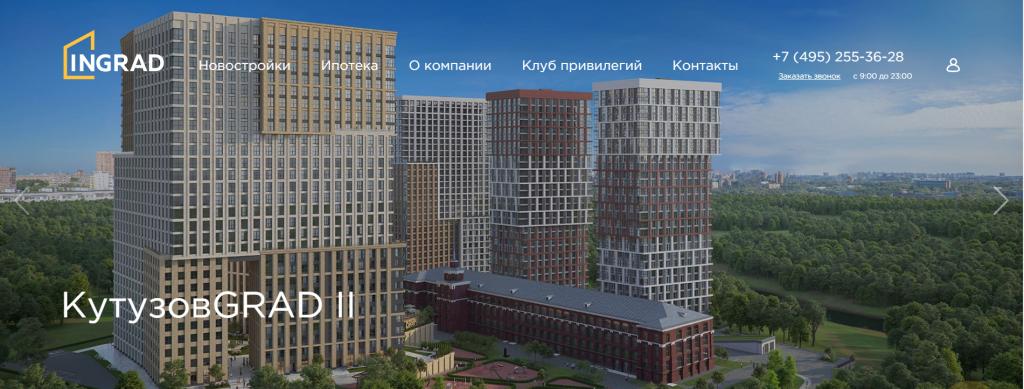 Кутузов Град
