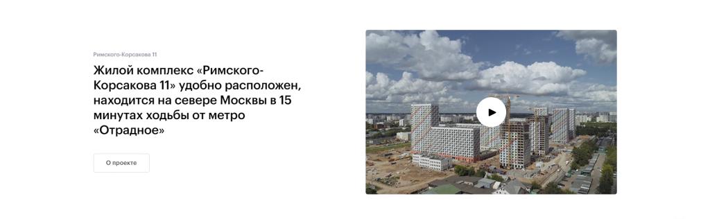 Римского-Корсакова 11