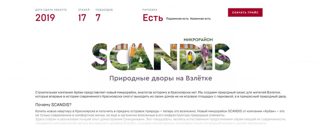 Scandis