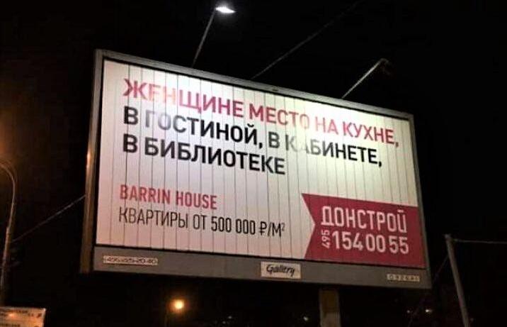 сексизм в рекламе застройщиков (15)