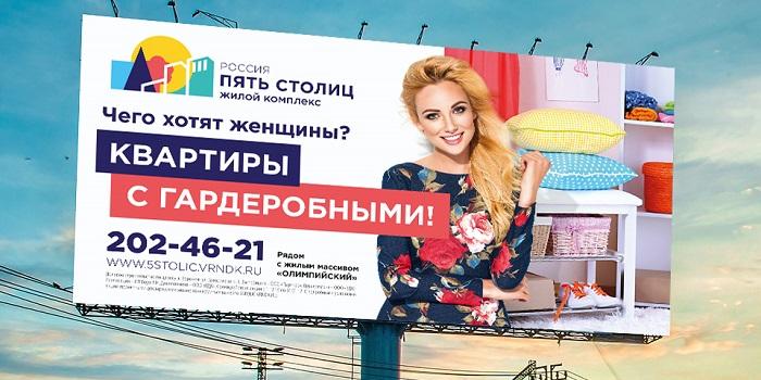 сексизм в рекламе застройщиков (14)