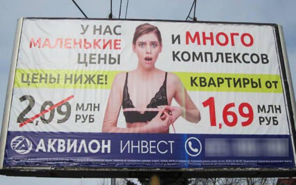 сексизм в рекламе застройщиков (13)
