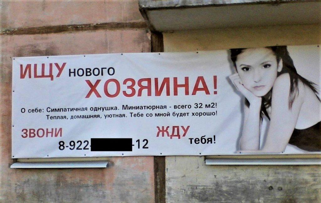 сексизм в рекламе застройщиков (6)