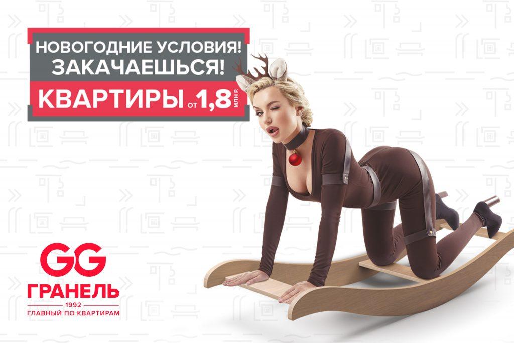 сексизм в рекламе застройщиков (16)