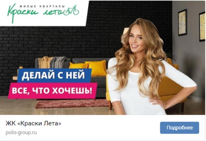 сексизм в рекламе застройщиков (5)