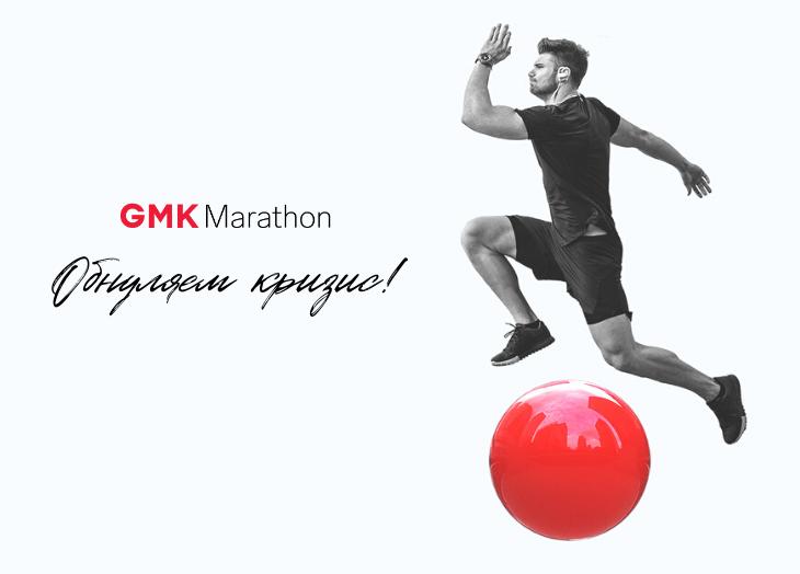 марафон-2