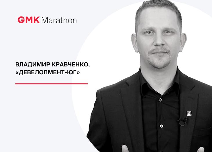 Владимир Кравченко, «Девелопмент-Юг»